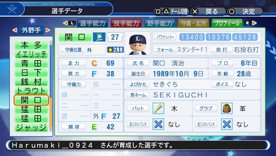 f:id:Harumaki_0924:20190226142419j:plain