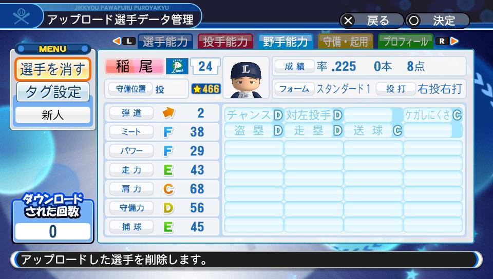 f:id:Harumaki_0924:20190315230033j:plain