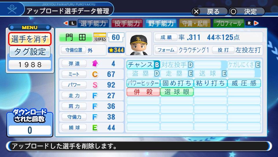 f:id:Harumaki_0924:20190410112515j:plain