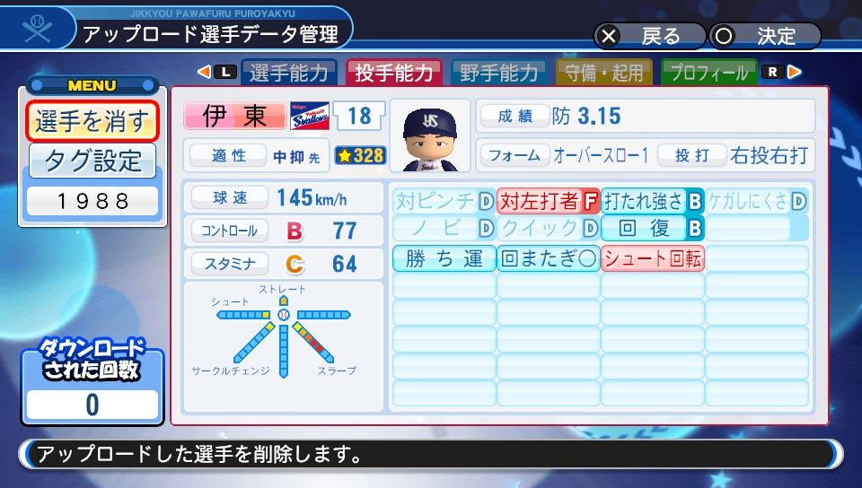 f:id:Harumaki_0924:20190412230703j:plain