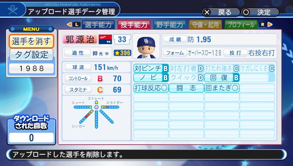 f:id:Harumaki_0924:20190414204049j:plain