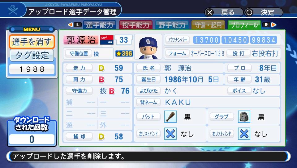 f:id:Harumaki_0924:20190414204059j:plain