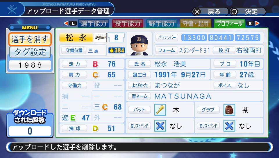 f:id:Harumaki_0924:20190504205234j:plain