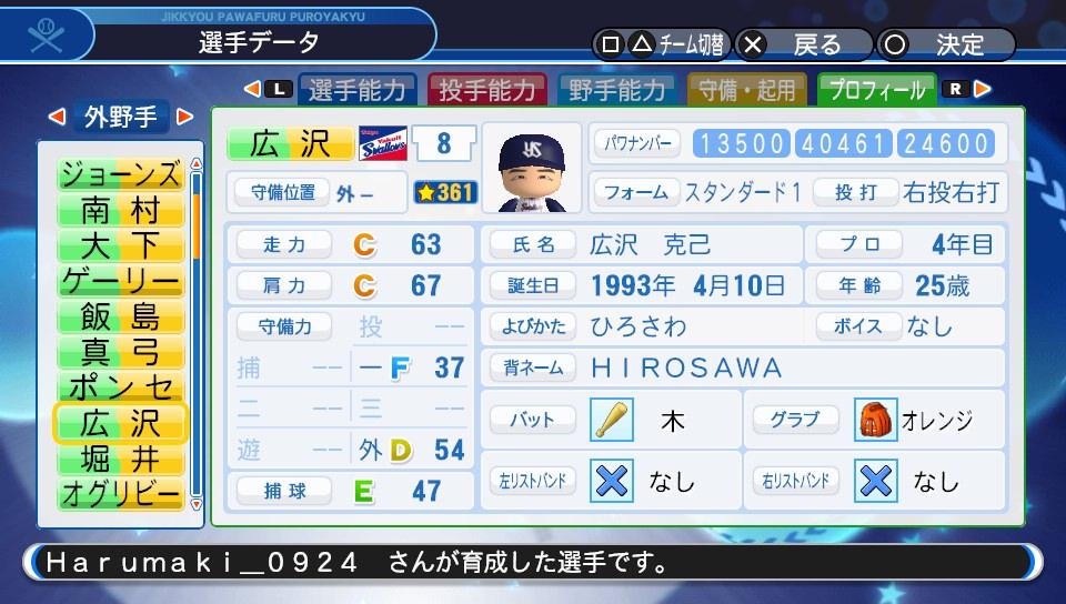f:id:Harumaki_0924:20190515225128j:plain