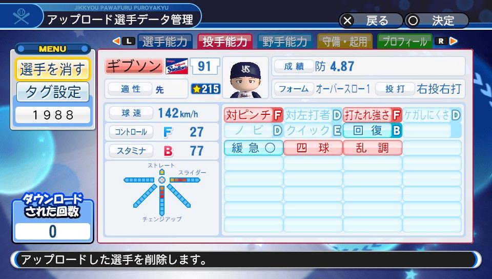 f:id:Harumaki_0924:20190609073000j:plain
