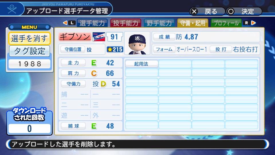 f:id:Harumaki_0924:20190609073030j:plain