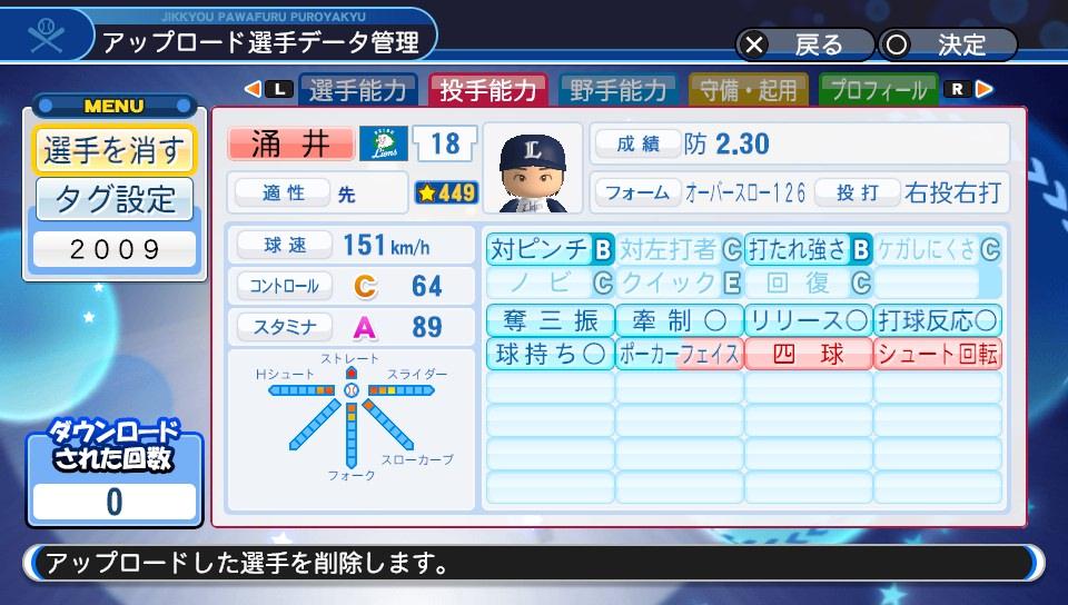 f:id:Harumaki_0924:20190616071118j:plain