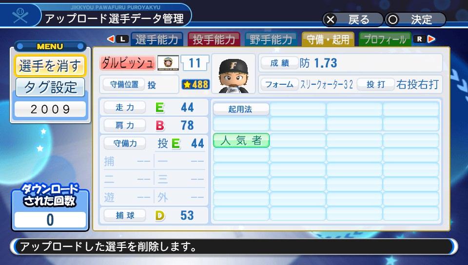 f:id:Harumaki_0924:20190621214643j:plain