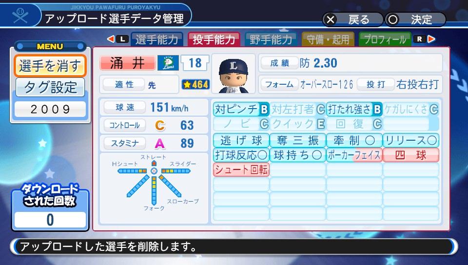 f:id:Harumaki_0924:20190621230434j:plain
