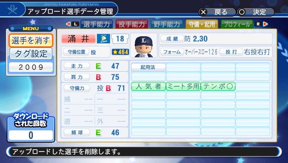 f:id:Harumaki_0924:20190621230440j:plain