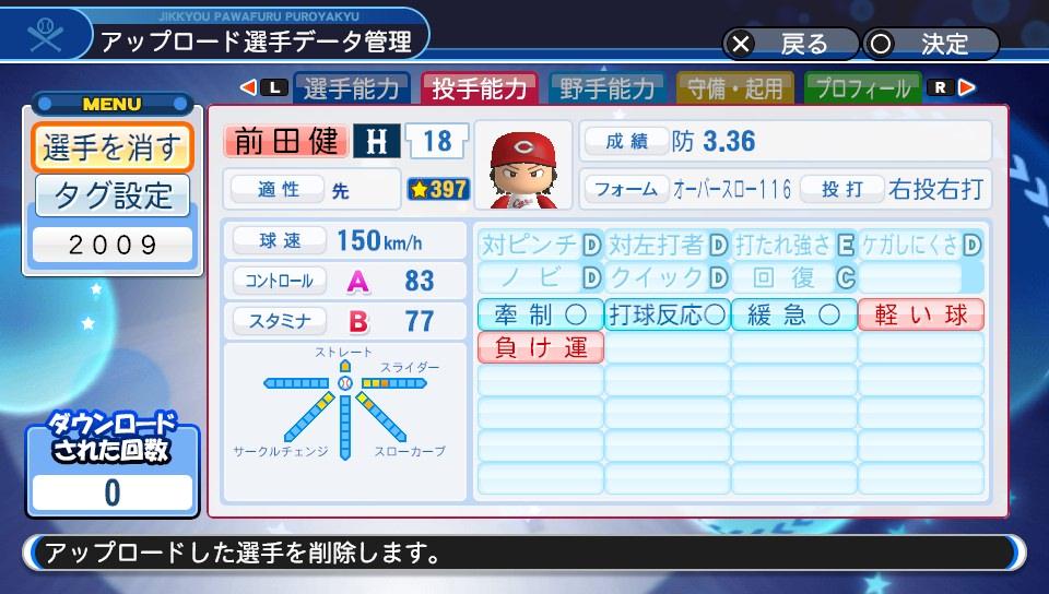 f:id:Harumaki_0924:20190622223253j:plain