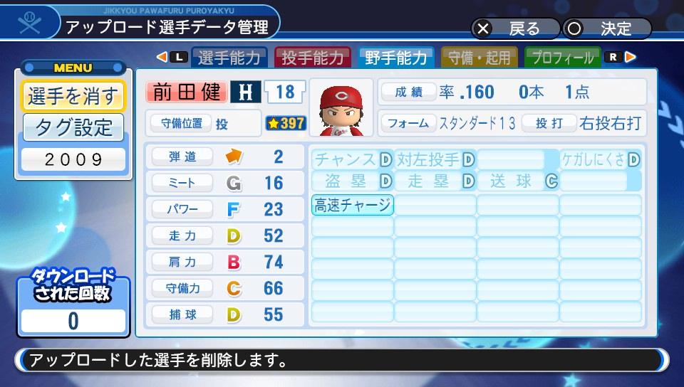 f:id:Harumaki_0924:20190622223258j:plain