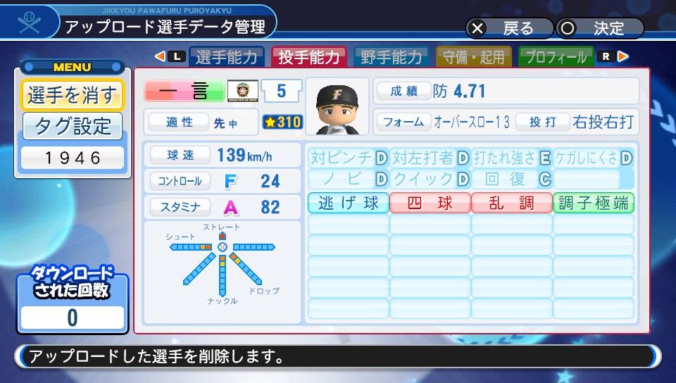 f:id:Harumaki_0924:20190704205823j:plain