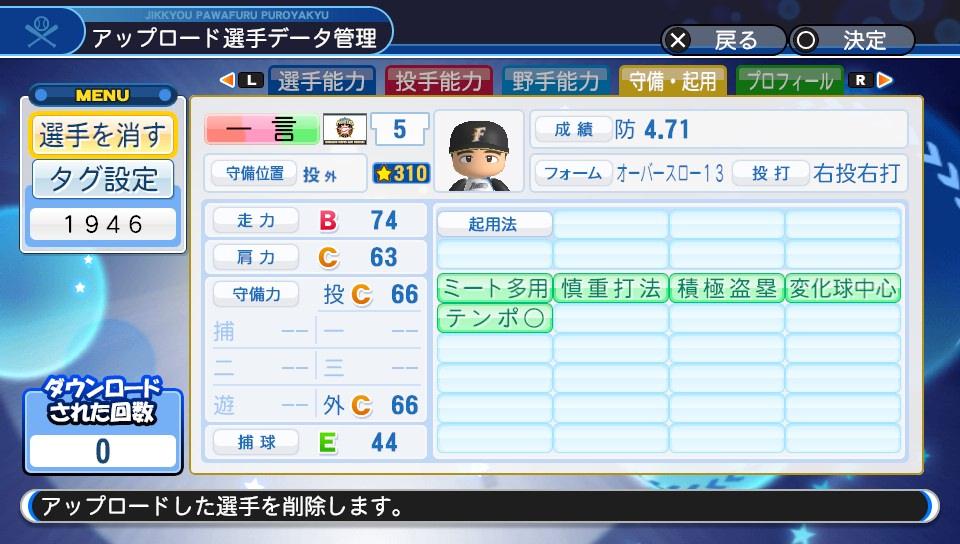 f:id:Harumaki_0924:20190704205835j:plain