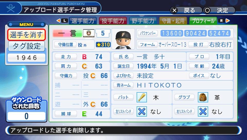 f:id:Harumaki_0924:20190704205838j:plain
