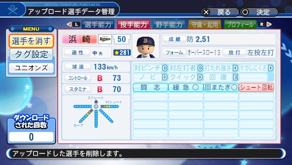 f:id:Harumaki_0924:20190804213727j:plain