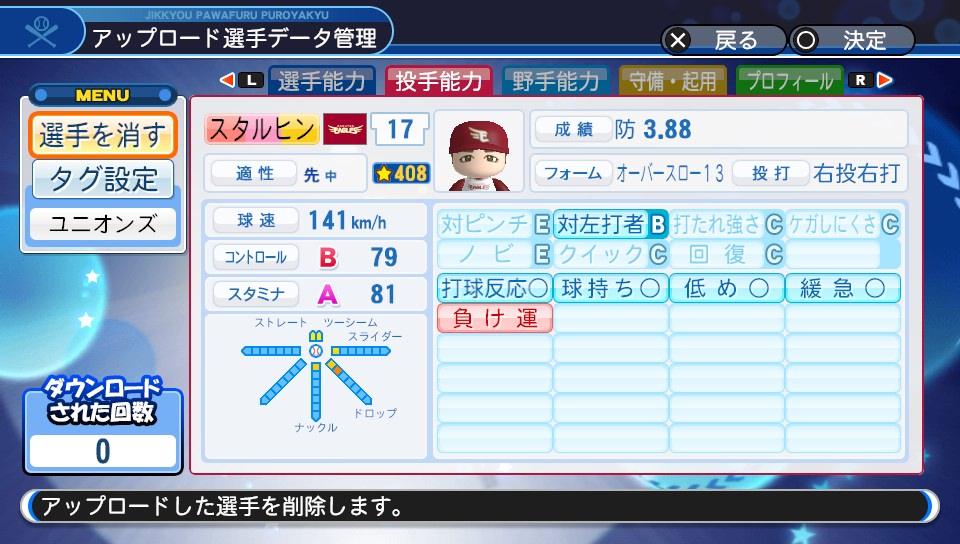 f:id:Harumaki_0924:20190807222451j:plain