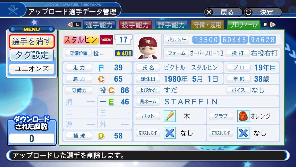 f:id:Harumaki_0924:20190807222506j:plain
