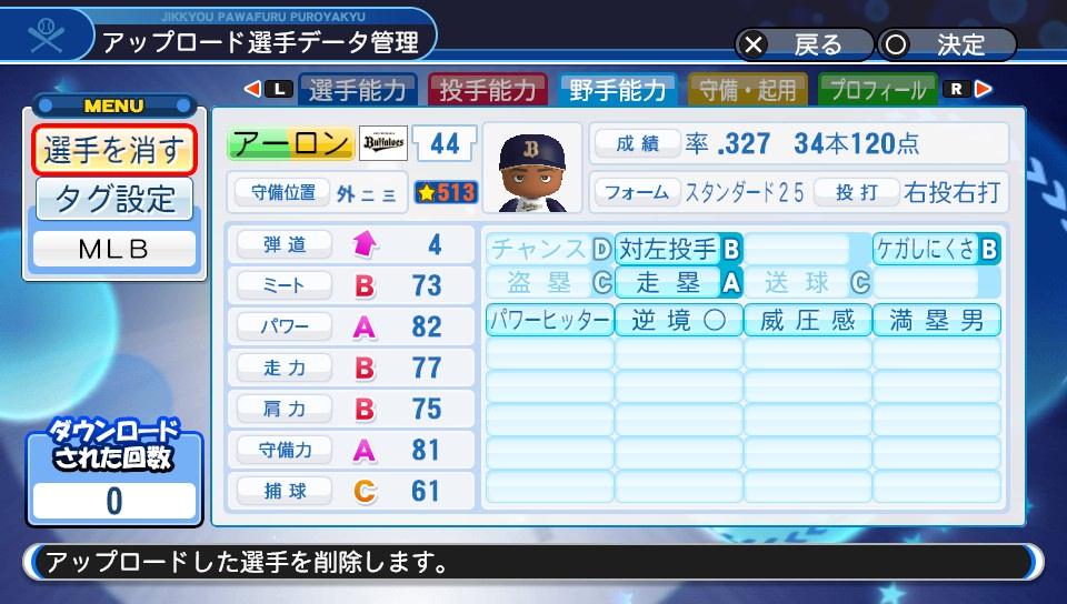 f:id:Harumaki_0924:20190827000326j:plain
