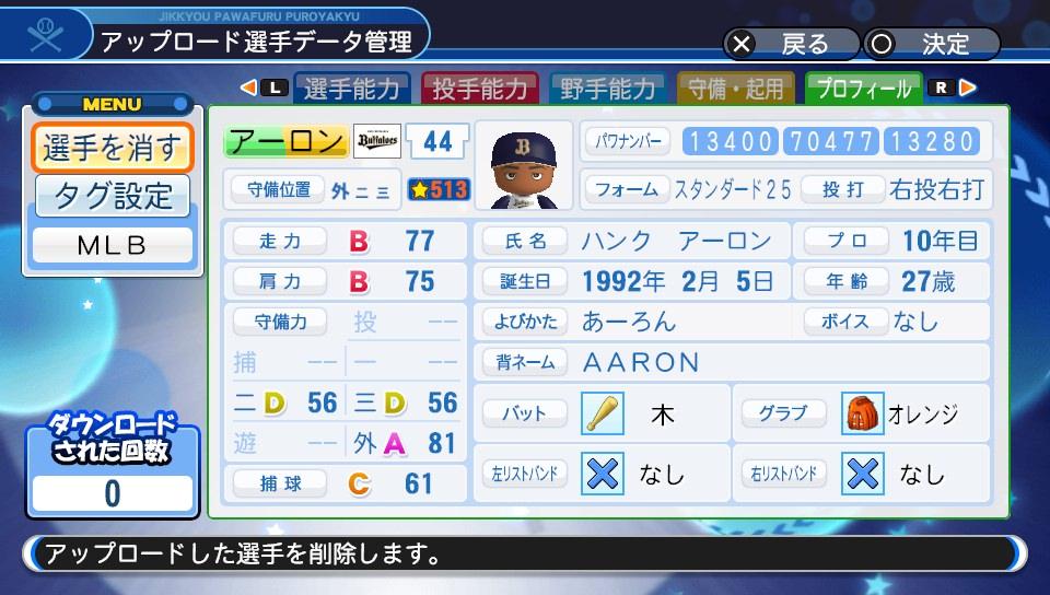 f:id:Harumaki_0924:20190827000336j:plain