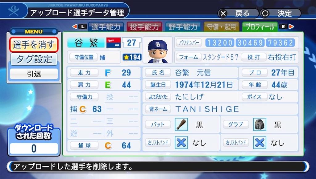 f:id:Harumaki_0924:20191110225721j:image