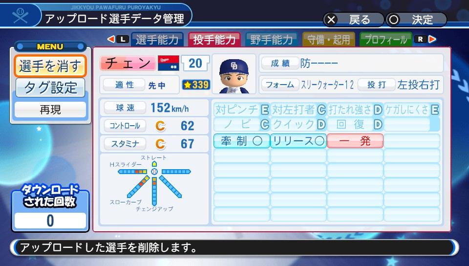 f:id:Harumaki_0924:20191122222818j:plain