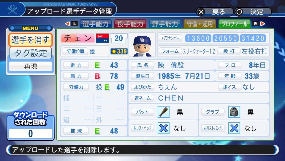 f:id:Harumaki_0924:20191122222831j:plain