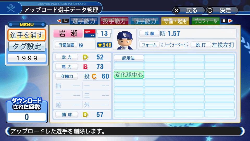 f:id:Harumaki_0924:20200117090833j:plain