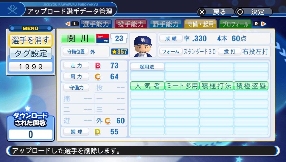 f:id:Harumaki_0924:20200118203249j:plain