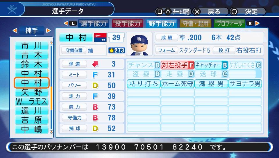 f:id:Harumaki_0924:20200123003653j:plain