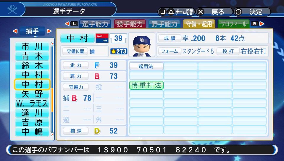 f:id:Harumaki_0924:20200123003656j:plain