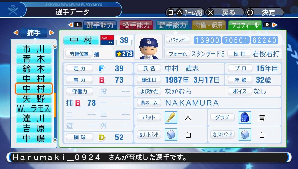 f:id:Harumaki_0924:20200123003659j:plain