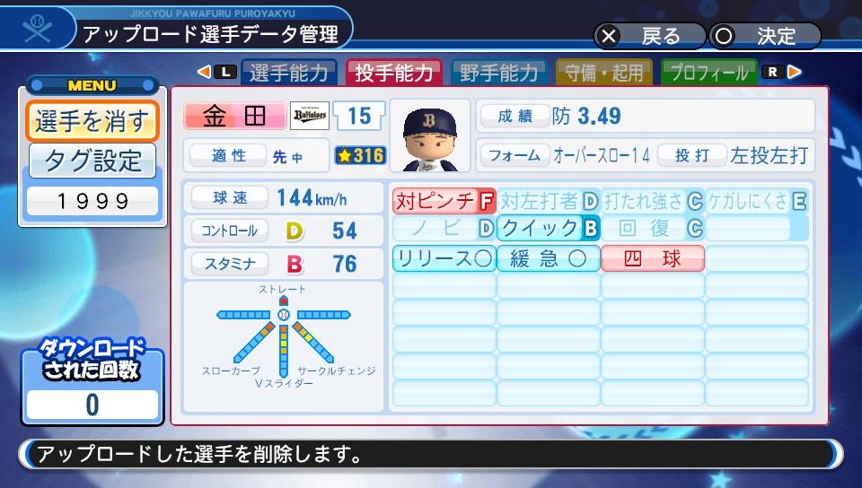 f:id:Harumaki_0924:20200124234736j:plain