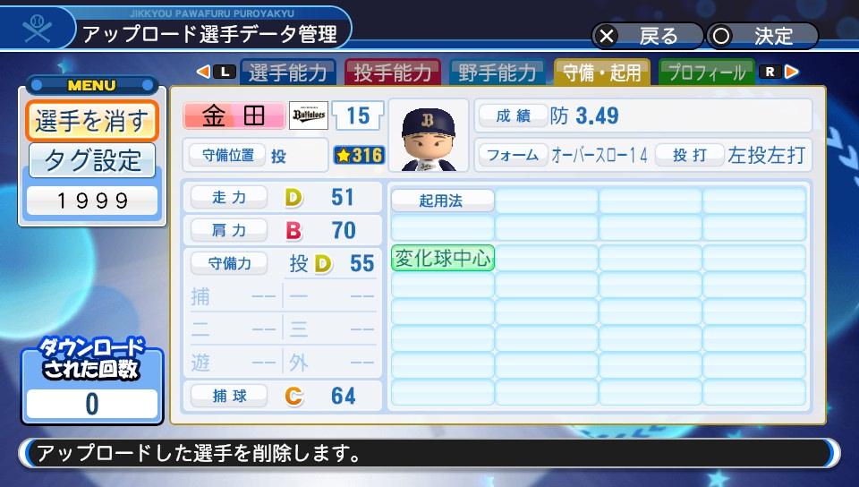 f:id:Harumaki_0924:20200124234740j:plain