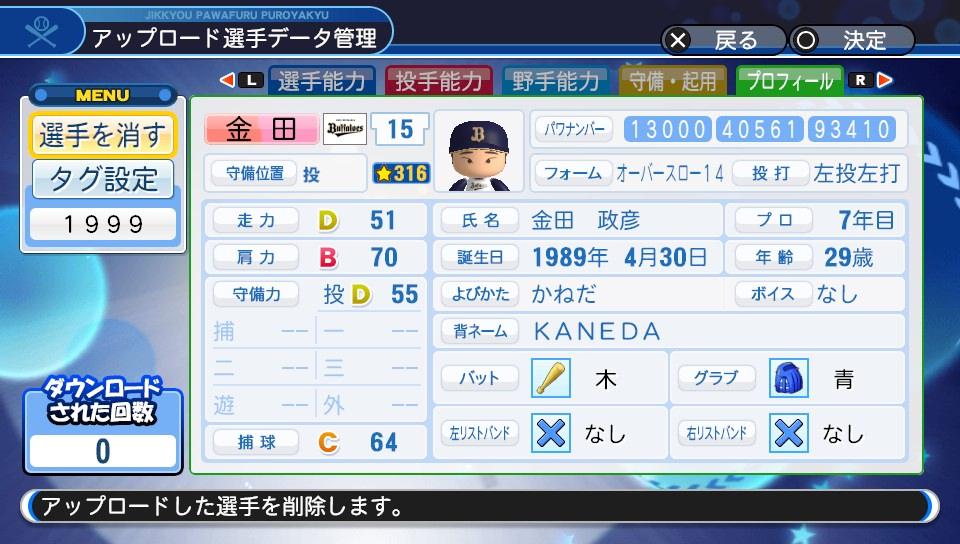 f:id:Harumaki_0924:20200124234741j:plain