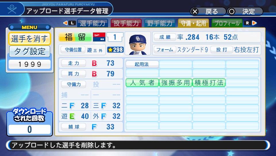 f:id:Harumaki_0924:20200125144722j:plain
