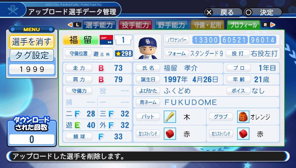 f:id:Harumaki_0924:20200125144727j:plain