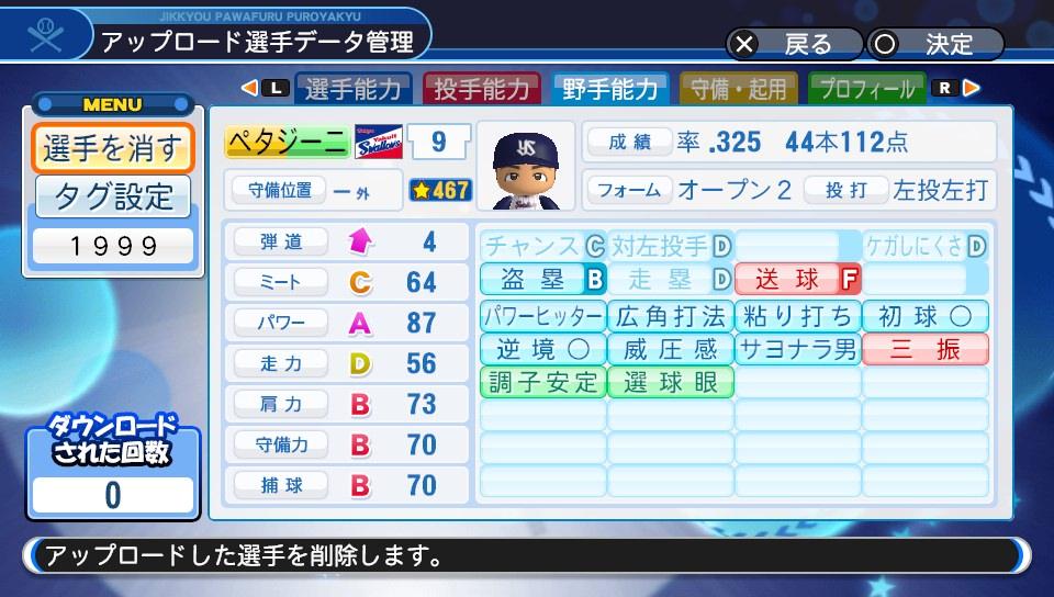 f:id:Harumaki_0924:20200131214525j:plain