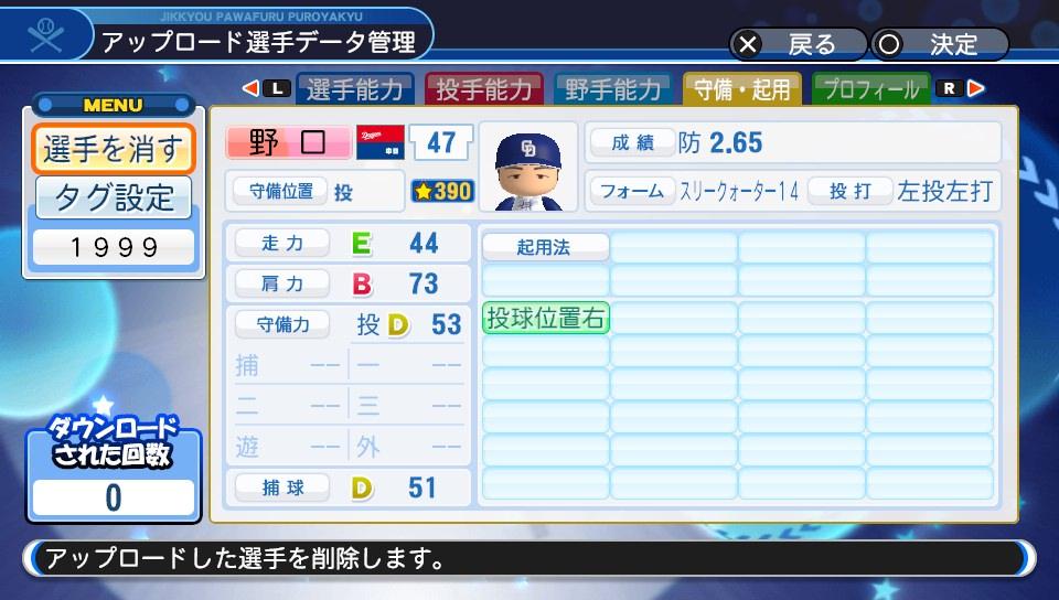 f:id:Harumaki_0924:20200203100704j:plain