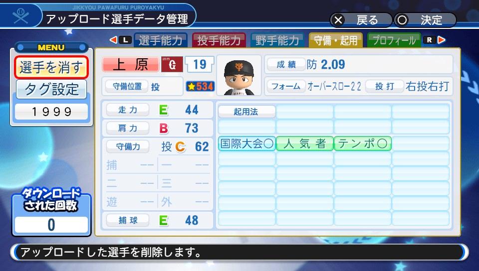f:id:Harumaki_0924:20200211001301j:plain