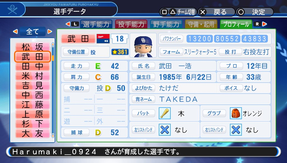 f:id:Harumaki_0924:20200218092812j:plain