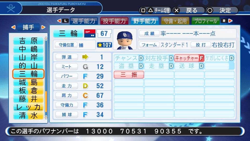 f:id:Harumaki_0924:20200219101556j:plain
