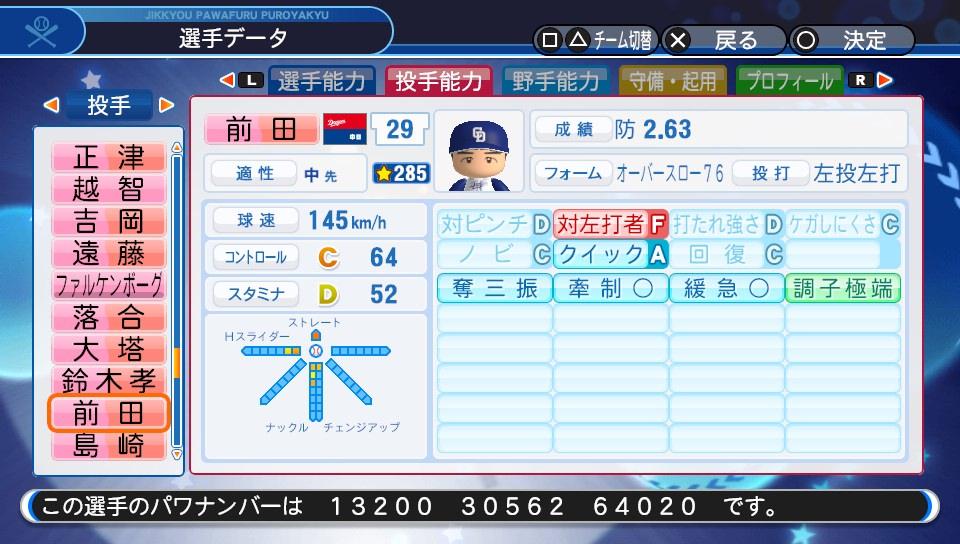 f:id:Harumaki_0924:20200219102128j:plain