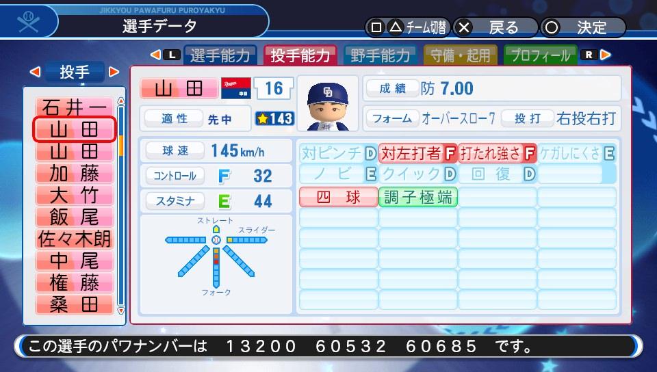 f:id:Harumaki_0924:20200219102139j:plain
