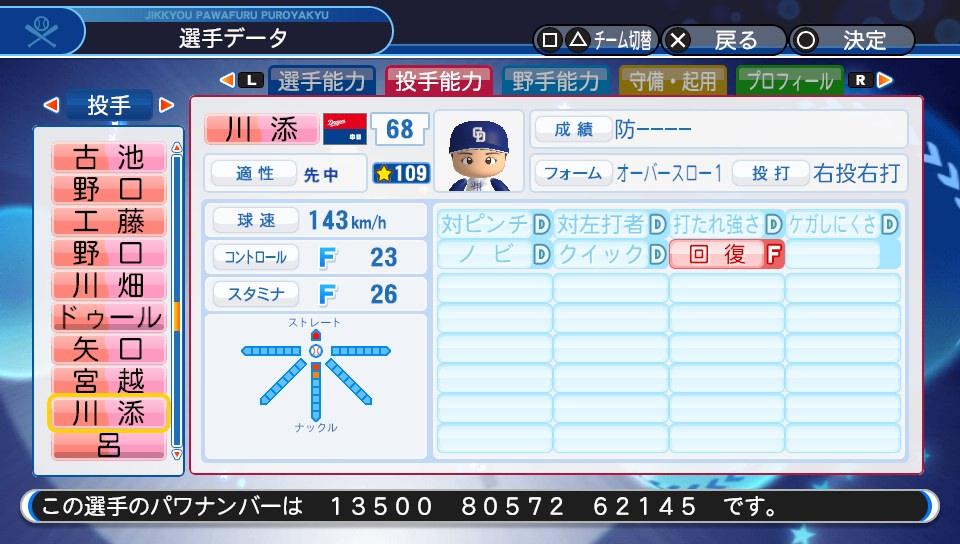 f:id:Harumaki_0924:20200219140116j:plain