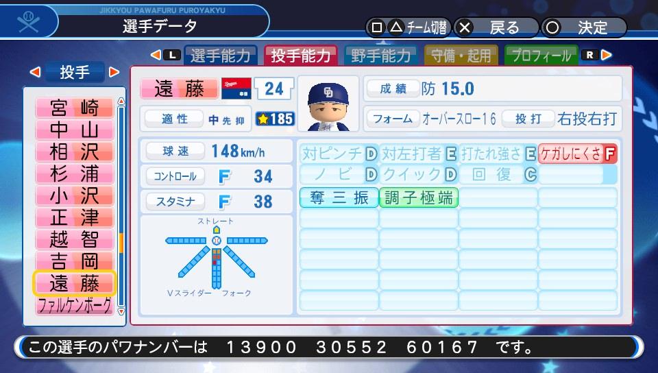 f:id:Harumaki_0924:20200219140125j:plain