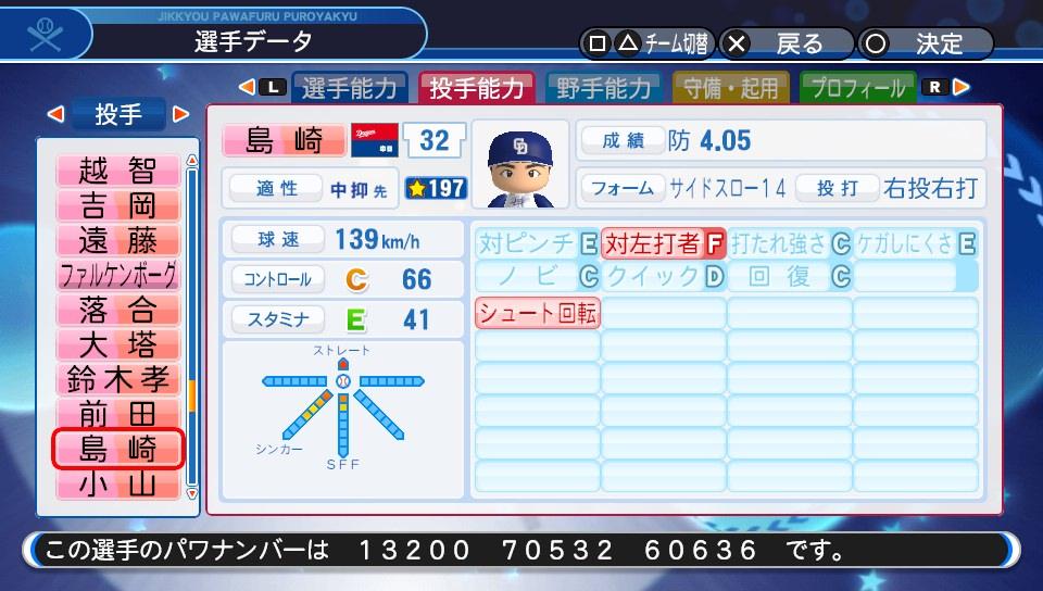 f:id:Harumaki_0924:20200219140128j:plain