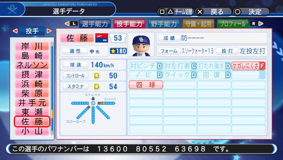 f:id:Harumaki_0924:20200219140154j:plain