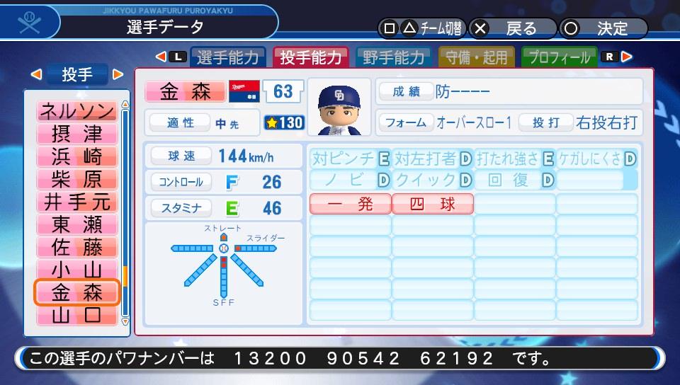 f:id:Harumaki_0924:20200219140157j:plain