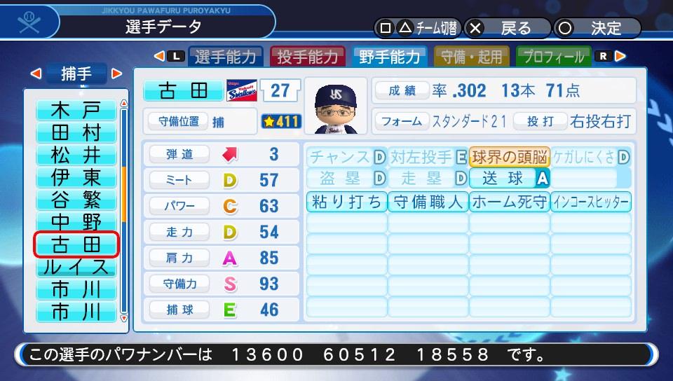 f:id:Harumaki_0924:20200307105016j:plain